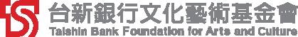 台新銀行文化藝術基金會
